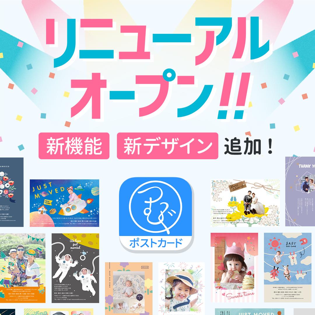 「つむぐポストカード」アプリリニューアルオープン!!