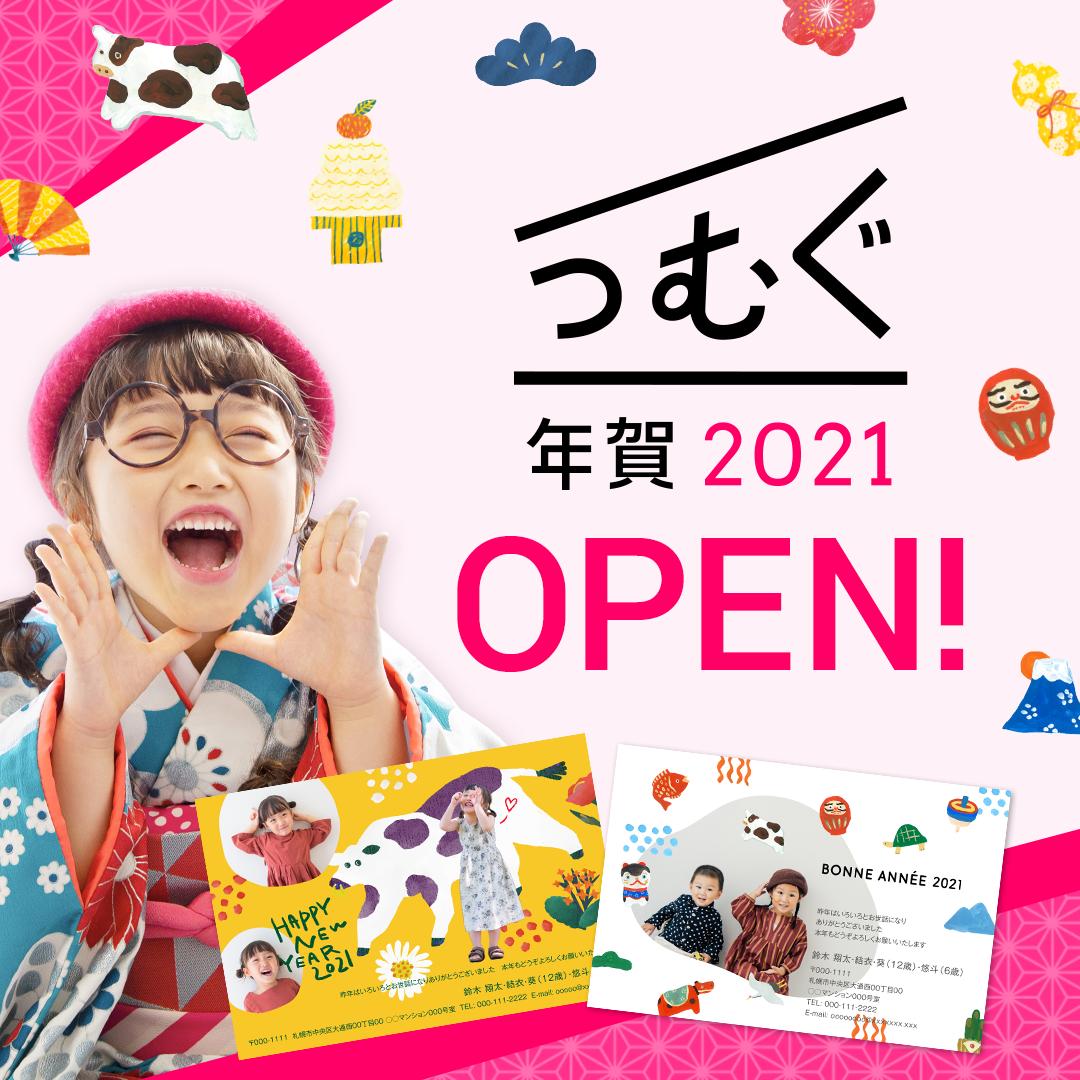 年賀状アプリ【つむぐ年賀2021】がオープン!