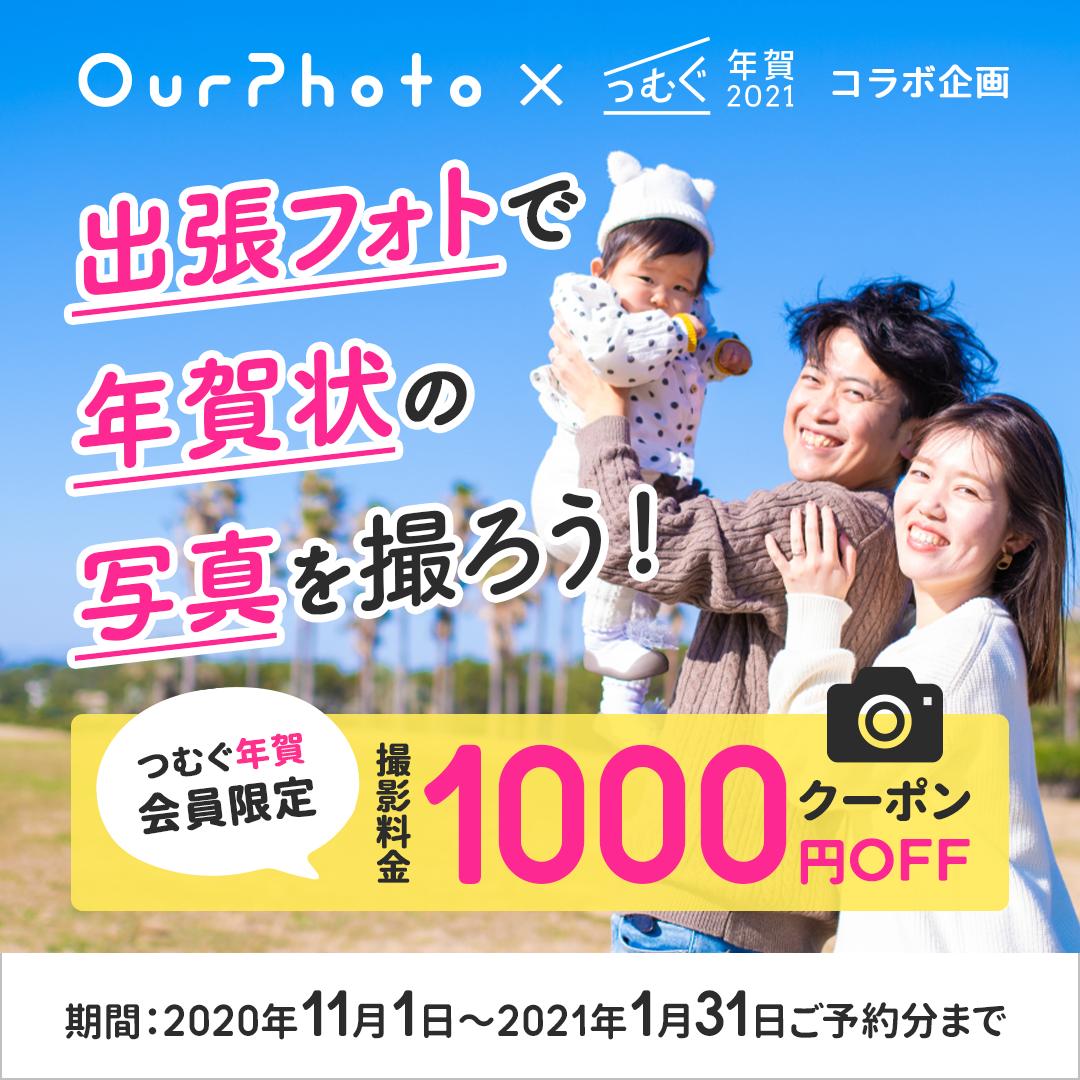 出張フォトサービス「OurPhoto」で家族写真を撮って年賀状を送ろう!