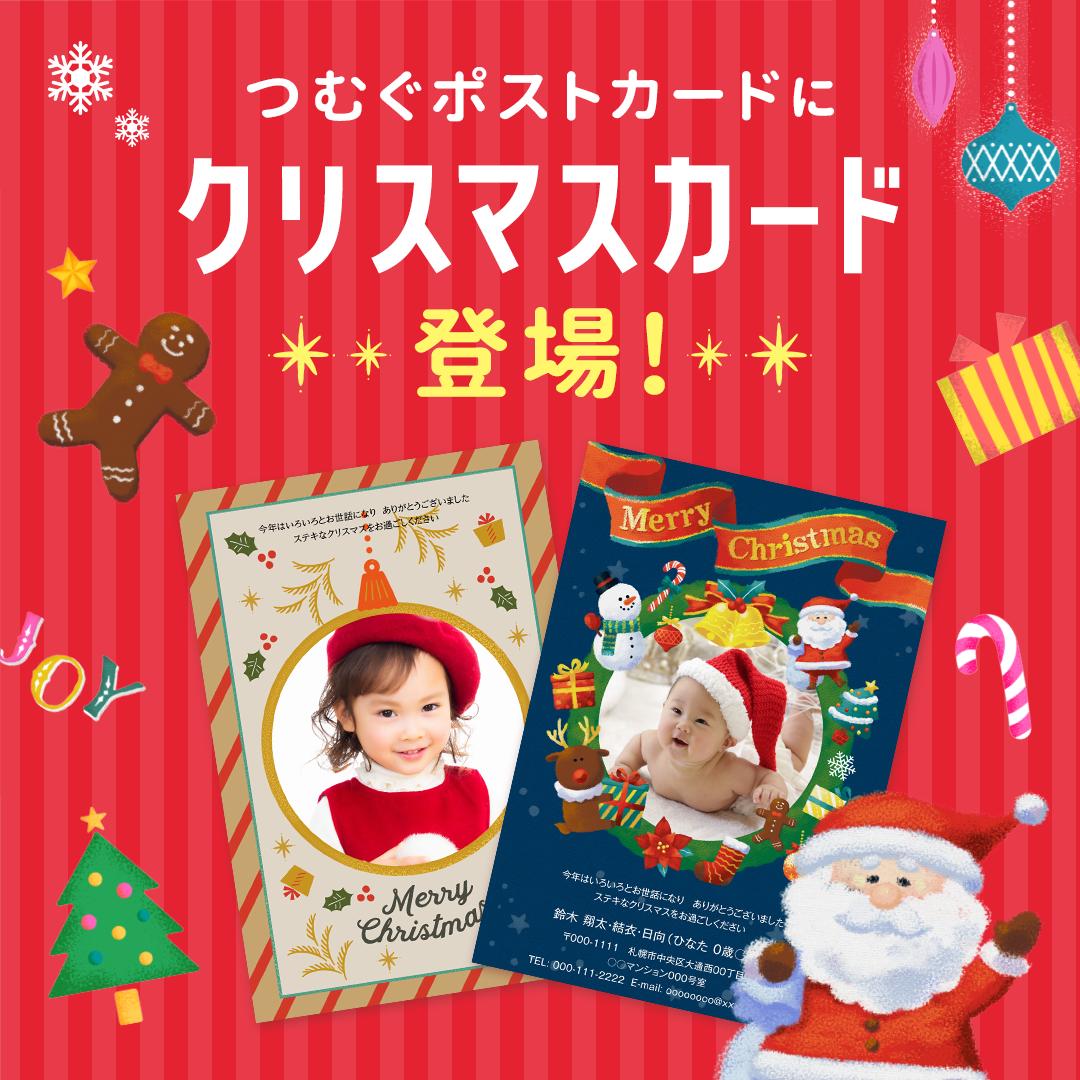 待望の「クリスマスデザイン」が新登場♪※12月11日公開予定