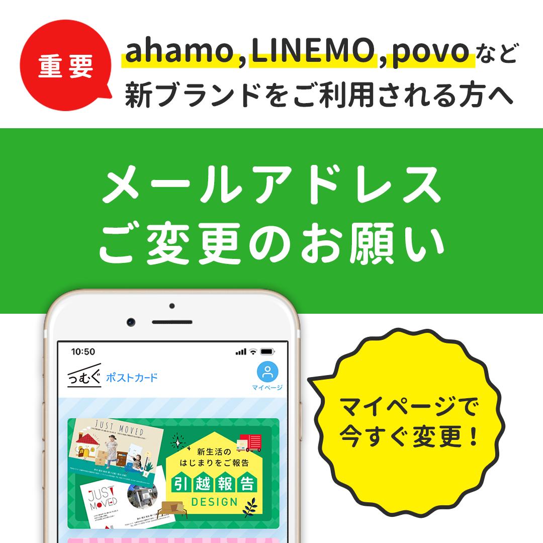 【重要】ahamo、LINEMO、povoなど携帯各社新料金プランのご利用を検討されている方へ
