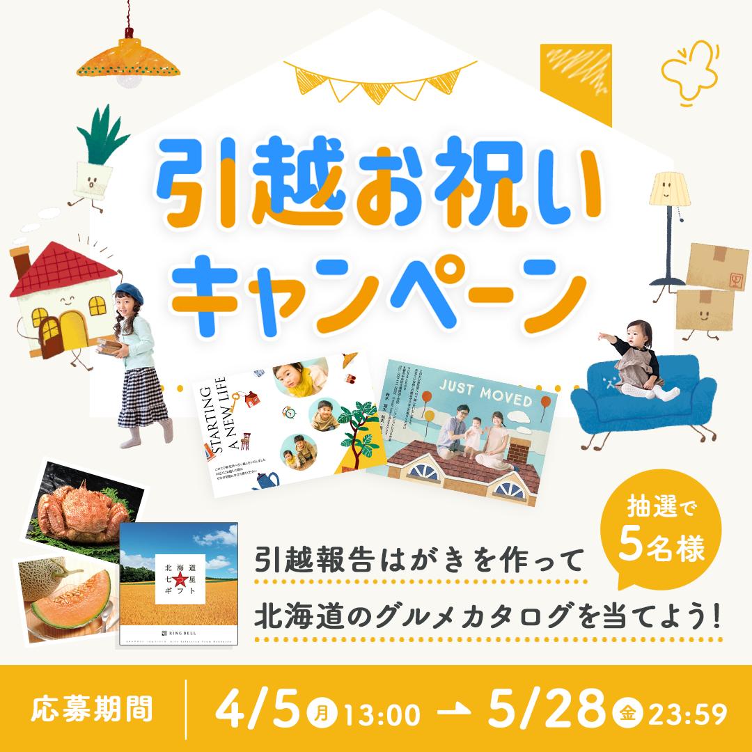【お知らせ】北海道グルメが当たる!プレゼントキャンペーン開催中