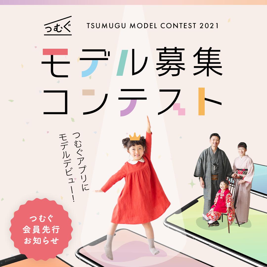 つむぐモデルとしてアプリデビューのチャンス★『つむぐモデル募集コンテスト』開催中