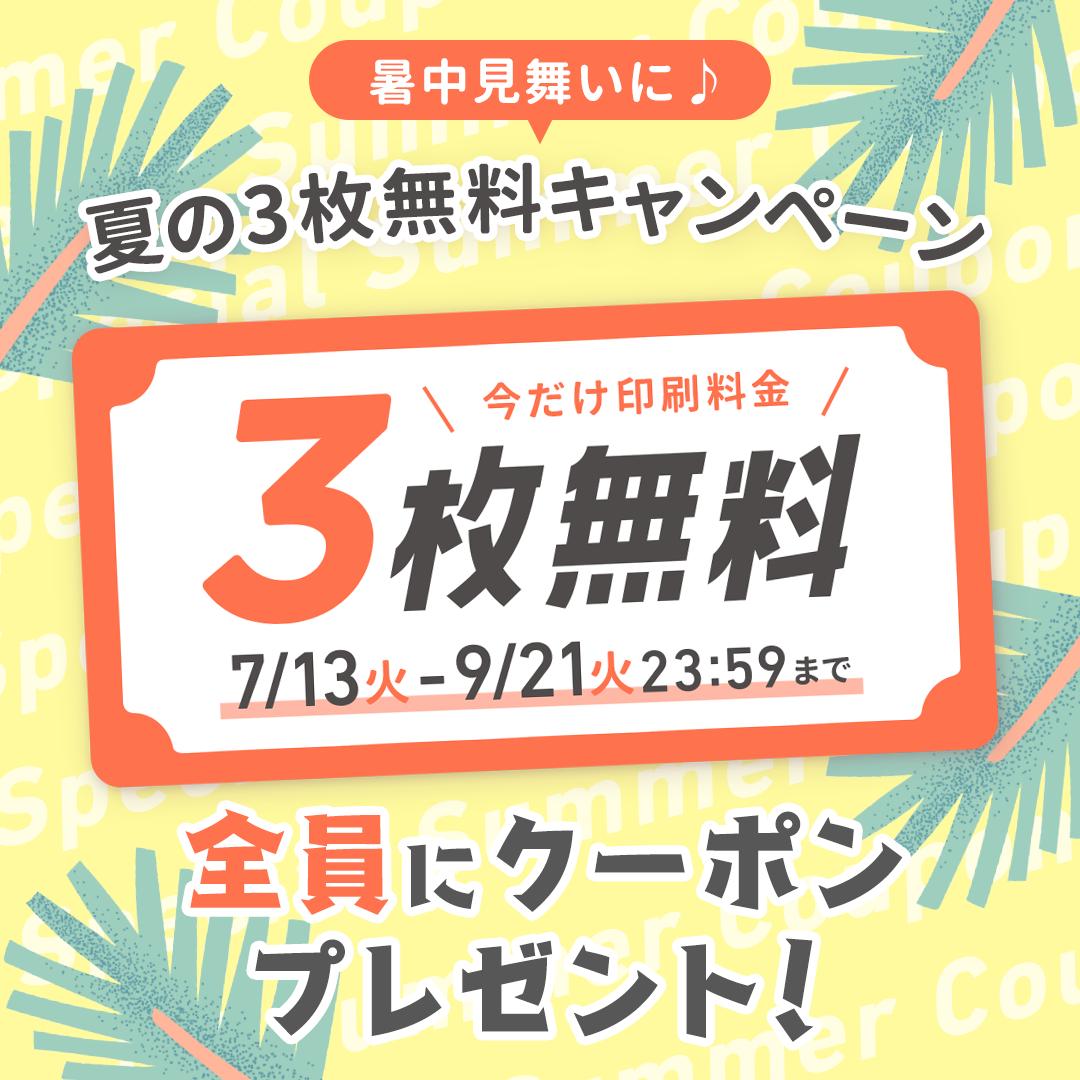 この夏もはがきで元気を届けよう!7月13日(火)から『夏の3枚無料キャンペーン』開始