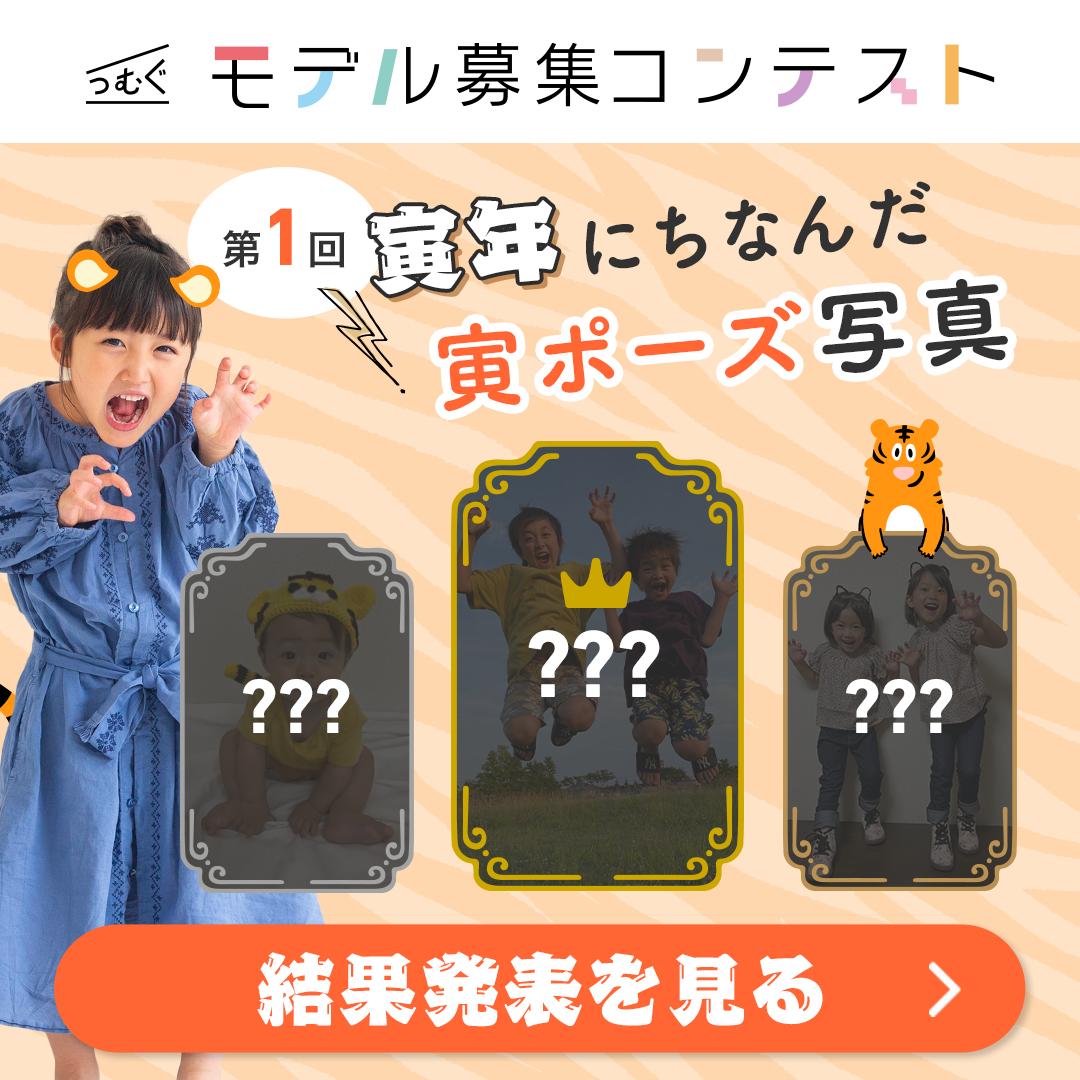 第1期『つむぐモデル募集コンテスト』受賞者決定!