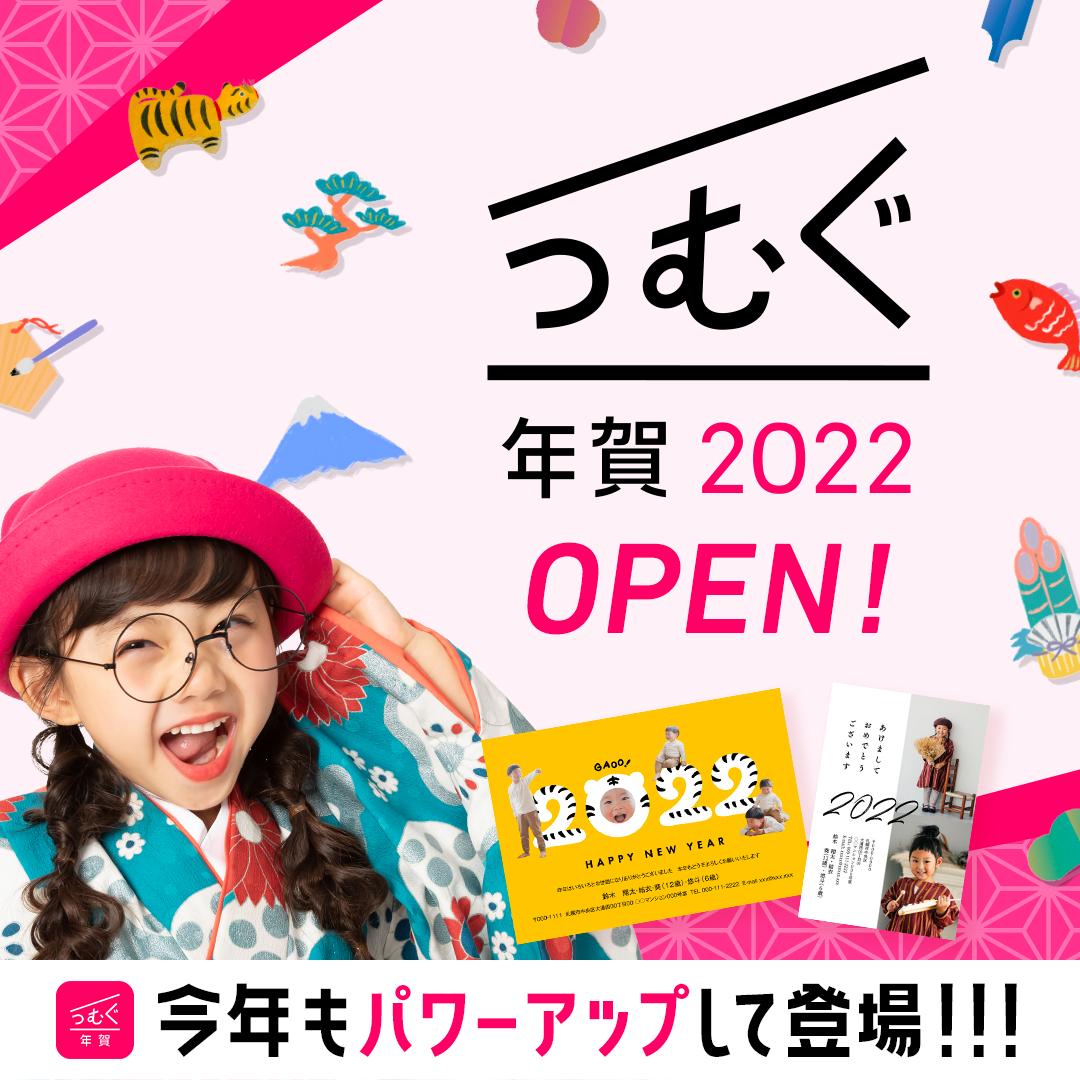 これが年賀状の最先端!年賀状アプリ「つむぐ年賀2022」いよいよオープン