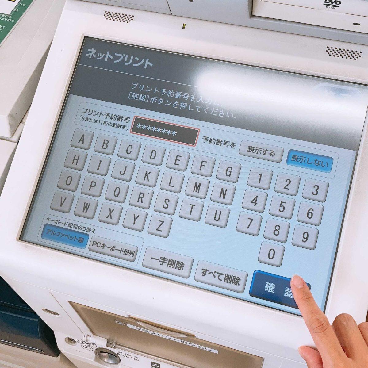 セブン‐イレブンで簡単!コンビニ印刷の手順【コンビニプリント活用術】